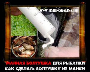 приманки из манки для рыбалки видео